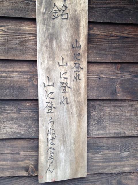 銭函天狗山2
